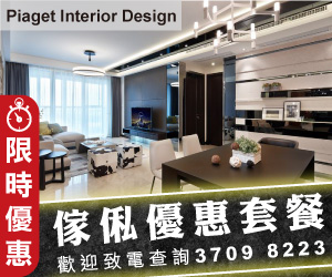 Piaget Interior Design